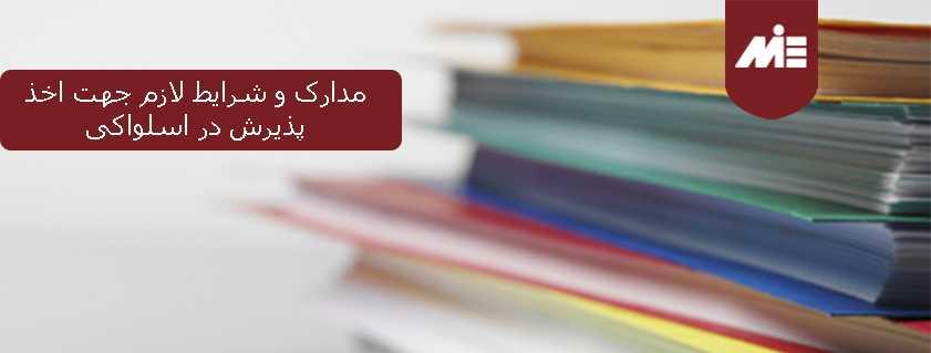 مدارک و شرایط لازم جهت اخذ پذیرش در اسلواکی