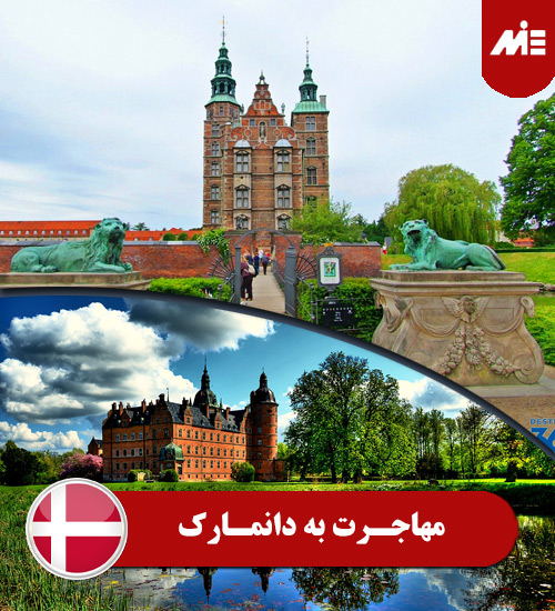 مهاجرت به دانمارک 1 مهاجرت به دانمارک