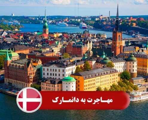 مهاجرت به دانمارک 3 495x400 دانمارک
