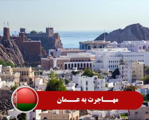 مهاجرت به عمان0 495x400 عمان