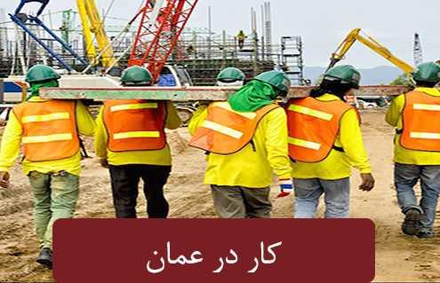 کار در عما 495x319 عمان