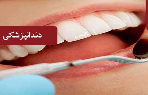 111cosmetic dentistry 495x319 فرانسه