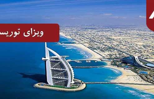 555Dubai pic 495x319 امارات