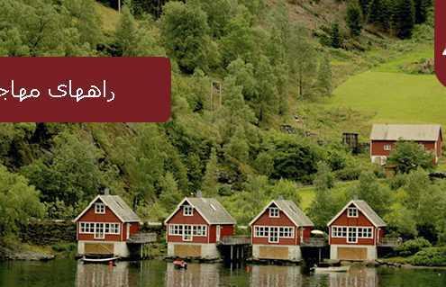 راههای مهاجرت به نروژ