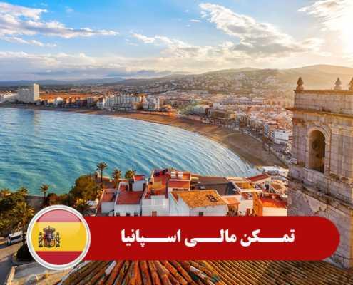 تمکن مالی اسپانیا0 495x400 اسپانیا