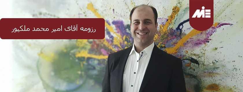 رزومه آقای امیر محمد ملکپور