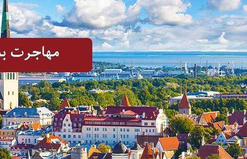 Estonia 1024x340 495x319 استونی