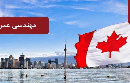 canadian flag 495x319 کانادا