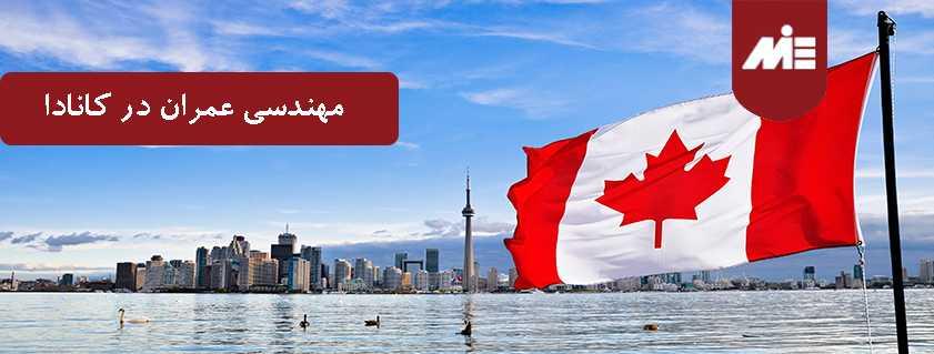 تحصیل در رشته مهندسی عمران در کانادا