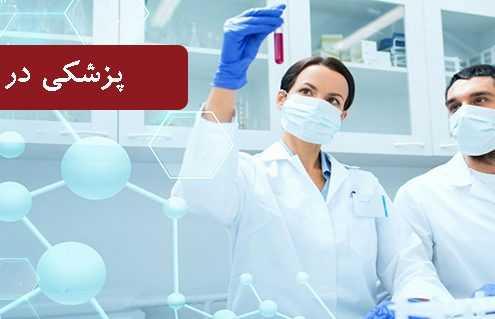 تحصیل پزشکی در سوئیس