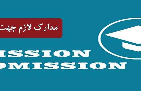mission admission 495x319 کلمبیا