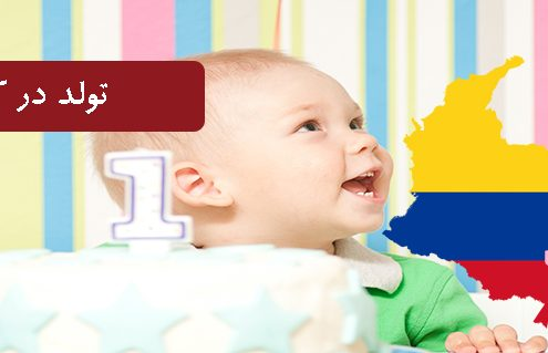 resized baby bday 495x319 کلمبیا