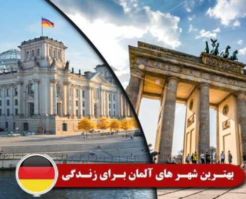 بهترین شهر های آلمان برای زندگی