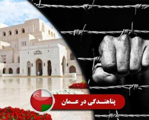 پناهندگی در عمان