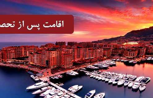 اقامت پس از تحصیل در موناکو 495x319 موناکو