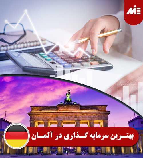 بهترین سرمایه گذاری در آلمان 1 بهترین سرمایه گذاری در آلمان