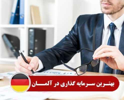 بهترین سرمایه گذاری در آلمان 10 495x400 آلمان