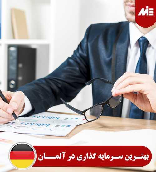 بهترین سرمایه گذاری در آلمان 9 بهترین سرمایه گذاری در آلمان