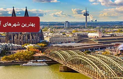 بهترین شهرهای آلمان برای زندگی 495x319 آلمان
