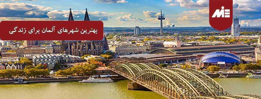 بهترین شهرهای آلمان برای زندگی