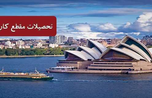 تحصیلات مقطع کارشناسی در استرالیا 495x319 استرالیا