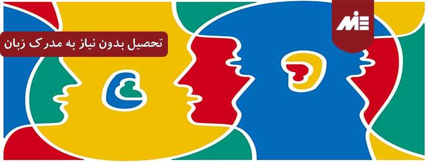 تحصیل بدون نیاز به مدرک زبان