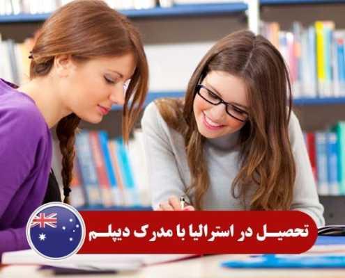 تحصیل در استرالیا با مدرک دیپلم 4 495x400 استرالیا