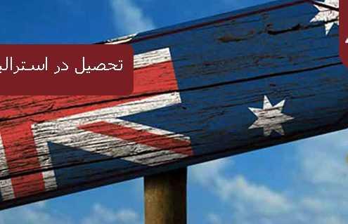 تحصیل در استرالیا با مدرک دیپلم 495x319 استرالیا