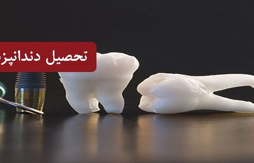 تحصیل دندانپزشکی در ایتالیا 495x319 مقالات