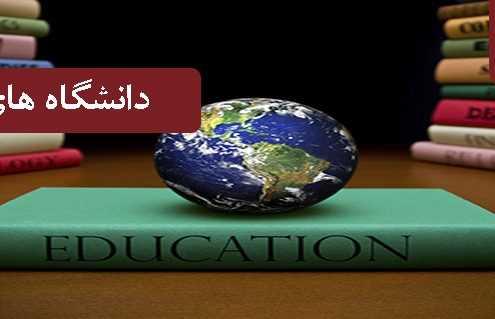 دانشگاه های اتریش 495x319 مقالات