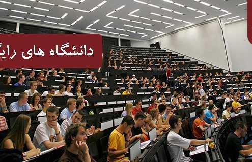 دانشگاه های رایگان در آلمان8 495x319 آلمان