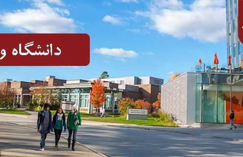 دانشگاه واترلو کانادا 495x319 مقالات