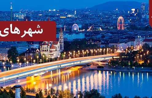 شهرهای اتریش 495x319 اتریش