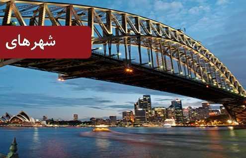 شهرهای استرالیا 495x319 مقالات