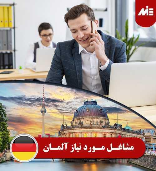 لیست مشاغل مورد نیاز آلمان 1 لیست مشاغل مورد نیاز آلمان 2020
