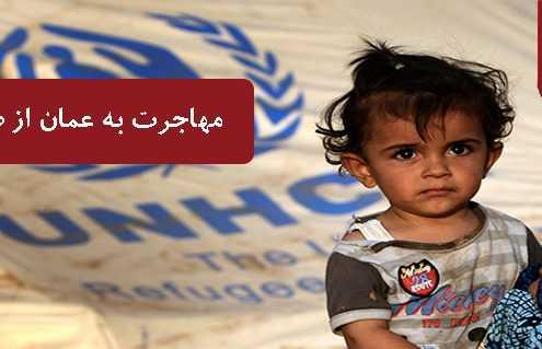 مهاجرت به عمان از طریق پناهندگی 495x319 عمان