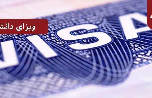 ویزای دانشجویی آلمان 495x319 آلمان