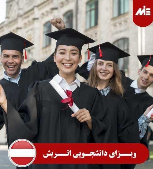 ویزای دانشجویی اتریش 1 1 ویزای دانشجویی اتریش
