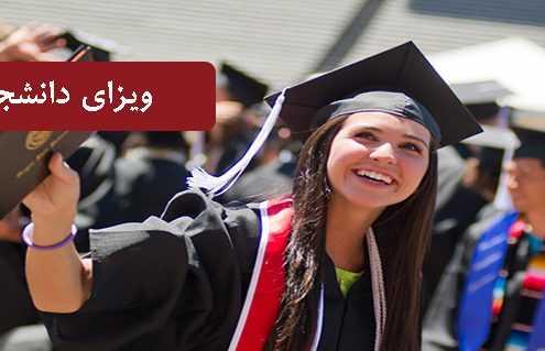 ویزای دانشجویی اتریش 495x319 اتریش