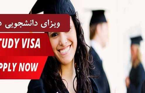 ویزای دانشجویی در آذربایجان2 495x319 مقالات