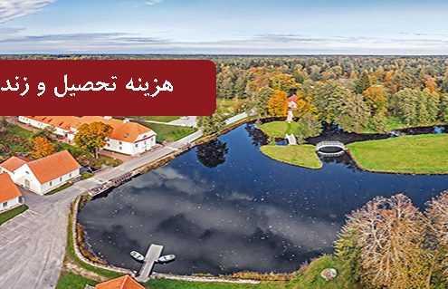 2هزینه تحصیل و زندگی در استونی 495x319 استونی