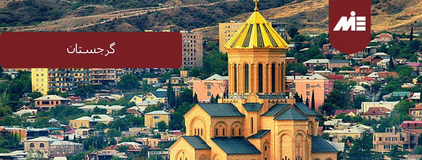 گرجستان گرجستان
