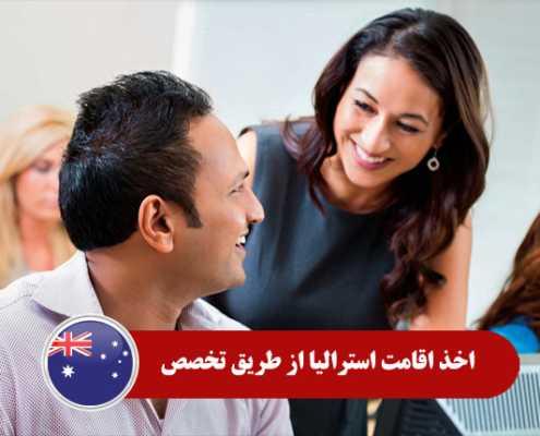 اخذ اقامت استرالیا از طریق تخصص0 495x400 استرالیا