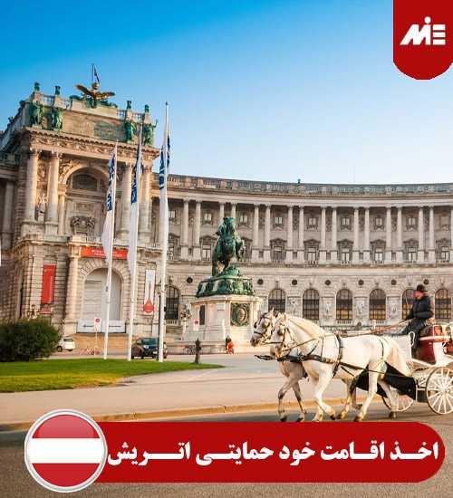 اخذ اقامت خود حمایتی اتریش 1 1 شرایط اخذ اقامت خود حمایتی اتریش (تمکن مالی اتریش)