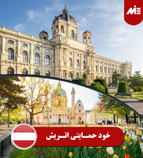 اخذ اقامت خود حمایتی اتریش 1 2 شرایط اخذ اقامت خود حمایتی اتریش (تمکن مالی اتریش)
