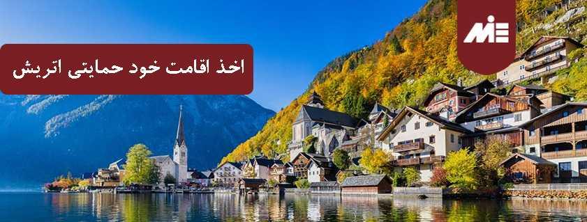 اخذ اقامت خود حمایتی اتریش 1 شرایط اخذ اقامت خود حمایتی اتریش