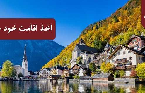 اخذ اقامت خود حمایتی اتریش 495x319 اتریش