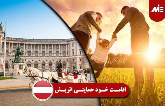 اقامت خود حمایتی اتریش 2 تخفیفات ویژه