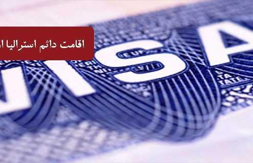 اقامت دائم استرالیا از طریق ویزای ۱۸۹ 495x319 استرالیا