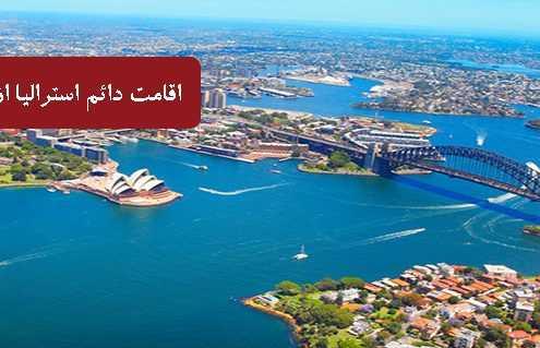 اقامت دائم استرالیا از طریق ویزای ۱۹۰ 495x319 استرالیا